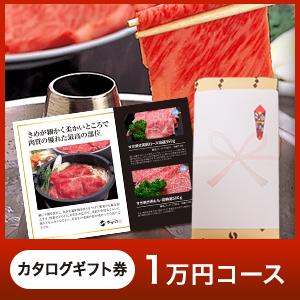 米沢牛 カタログギフト券 1万円コース